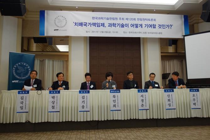 정부와 연구자들이 치매국가책임제와 과학기술에 대해 토론을 하고 있다. - 김진호 제공